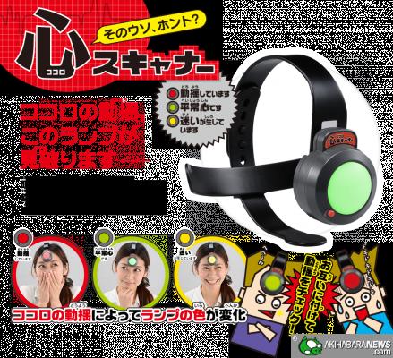 Kokoro Scanner ©akihabaranews.com
